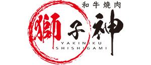 和牛焼肉 獅子神 -YAKINIKU SHISHIGAMI-